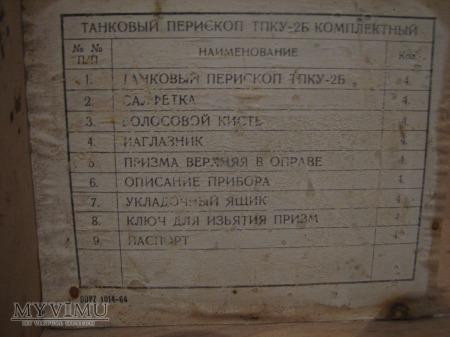 SKRZYNKA NA PERYSKOP TPKU-2B
