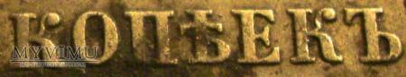 20 kopiejek 1909