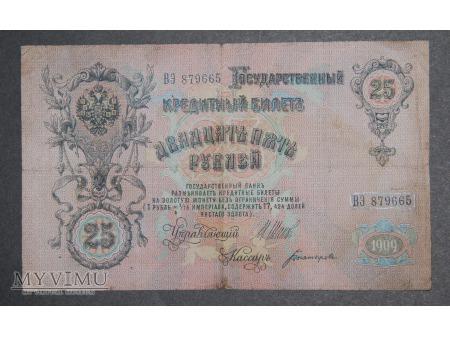 25 rubli