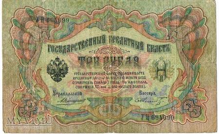Stare Banknoty Rosja Carska 1898-1909