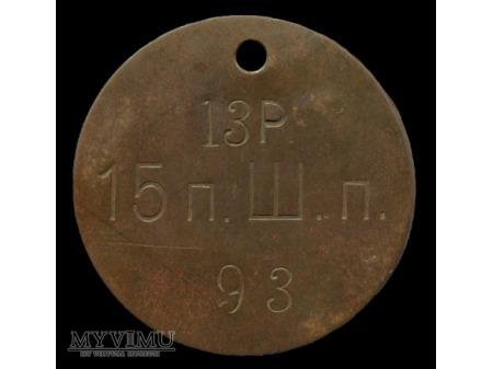 15 Szlisselburski Pułk Piechoty 13 rota nr 93