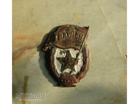 Odznaka Gwardii Radzieckiej
