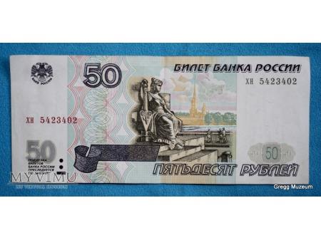 50 Rubli 1997