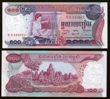 Cambodia - P 15 - 100 Riels - 1973