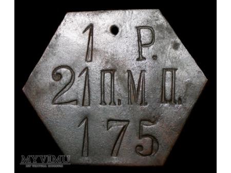 21 Muromski Pułk Piechoty 1 rota nr.175