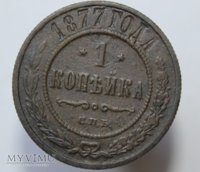 Duże zdjęcie Kopiejka 1877