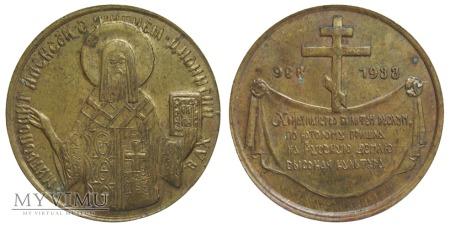 1000-lecie kultury chrześcijańskiej na Rusi 1988