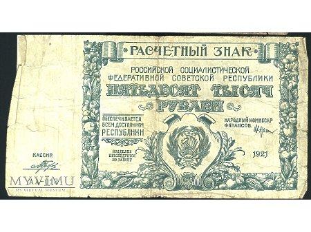 Duże zdjęcie 50000 rubli