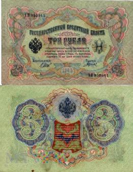 Rosja, 3 ruble 1905