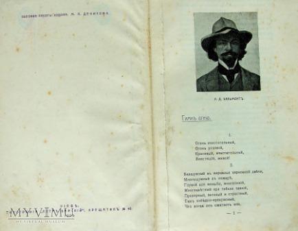 Чтецъ декламаторъ - 1909 (Czytelnik - deklamator)