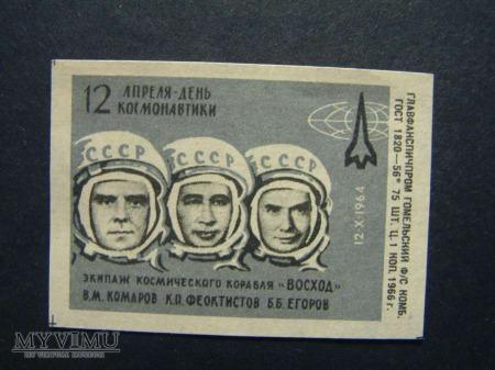 Duże zdjęcie День космонавтики 1966 14