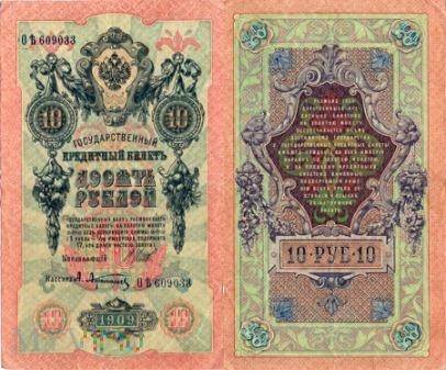 Rosja, 10 rubli 1909