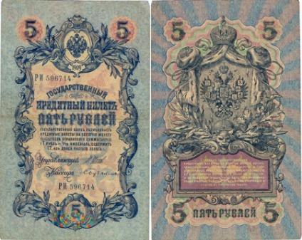Rosja, 5 rubli 1909