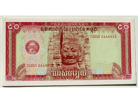 Kambodża- 50 Rieli UNC