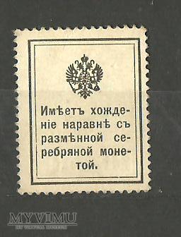 Znaczek-moneta