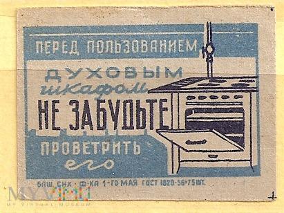 Zasady wykorzystania gazu1959.11