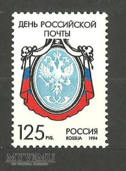 Почта России 1994