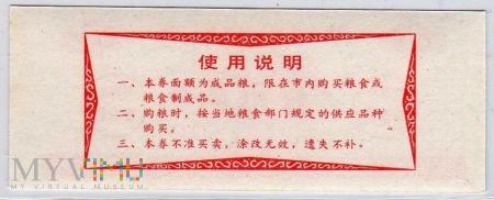 Prowincja - Anhui 1983 Żywność - 1 liang - 50 g.