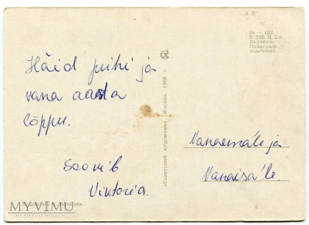 1968 Dziadek Mróz открытка К.Бокарев