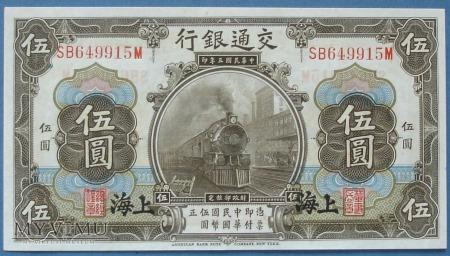 5 yuan 1914 r - Chiny