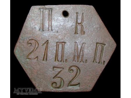21 Muromski Pułk Piechoty Karabiny Maszynowe nr 32