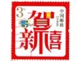Zobacz kolekcję Znaczki Chińskie