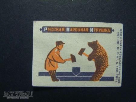 Русская народная игрушка 1965 1
