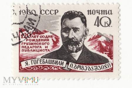 Jakub Gogebaszwili 1960 CCCP
