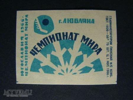 Чемпионат мира по хоккею 1966 3