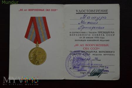 """Medal """"60 lat sił zbrojnych ZSRR"""""""