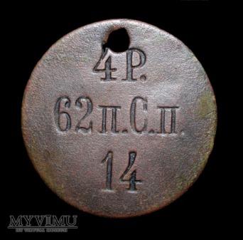 62 Suzdalski Pułk Piechoty 4 rota nr 14
