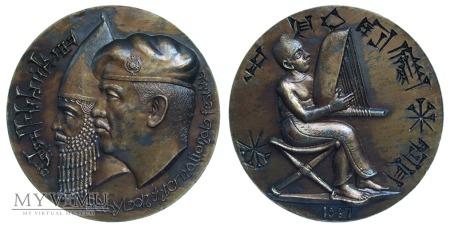 Babylon International Festival medal 1987