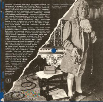 CCCP-1971-Komp.Pocztówek Dwiękowych.