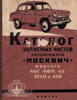 Moskwicz 407 410 411 423. Katalog części z 1960 r.