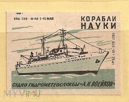 ZSRR Nauka .Korabli.1960.8