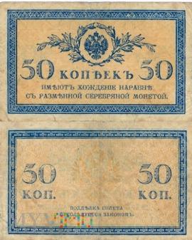 Rosja, 50 kopiejek