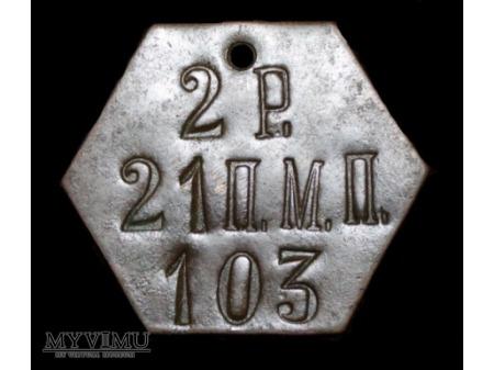 21 Muromski Pułk Piechoty 2 rota nr.103