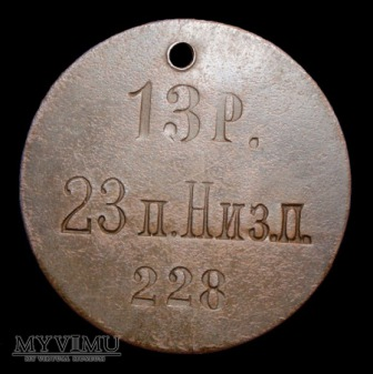 23 Nizowski Pułk Piechoty 13 rota nr 228