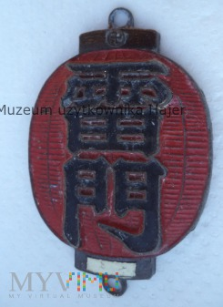 Swastykadewanagariस्वस्तिक - symbole religijny