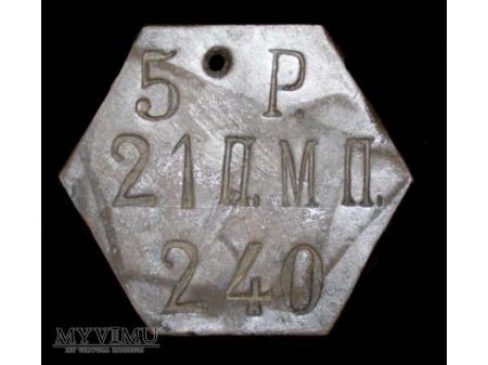 Duże zdjęcie 21 Muromski Pułk Piechoty 5 rota nr.240
