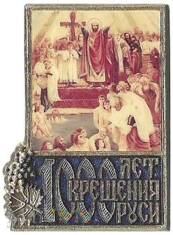 1000 lat Chrztu Rusi odznaka 988-1988 (2)