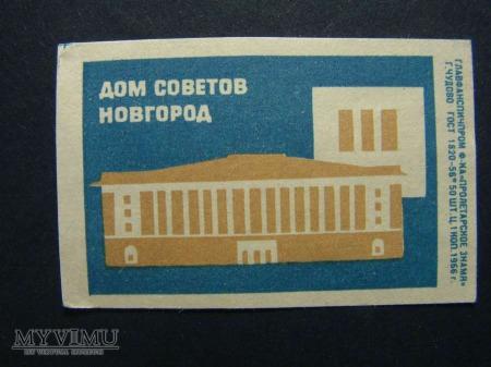 Новгород 1966 11