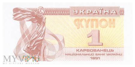 Ukraina - 1 karbowaniec (1991)