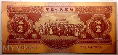 5元 1953