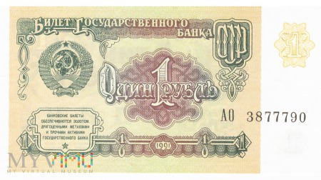 ZSRR - 1 rubel (1991)