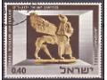Zobacz kolekcję Znaczki pocztowe - Izrael
