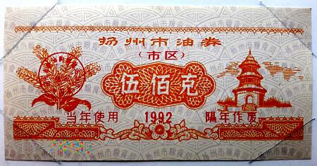 JIANGSU YANGZHOU 500/1992