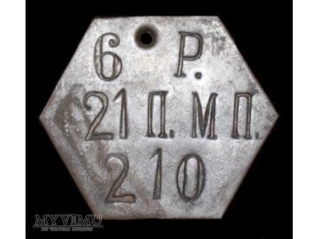 Duże zdjęcie 21 Muromski Pułk Piechoty 6 rota nr.210