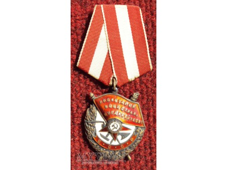 Order Czerwonego Sztandaru орден Красного Знамени