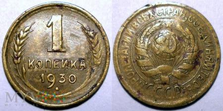 Rosja, 1 Kopiejka 1930